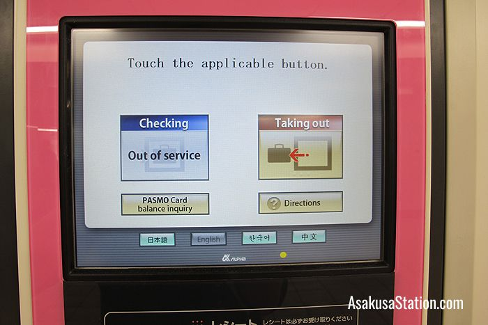 A typical multilingual touch screen for automatic lockers