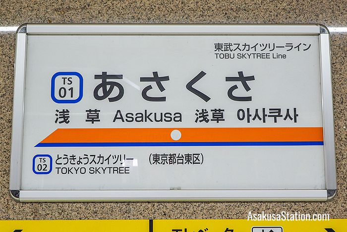 Tobu Asakusa Station sign