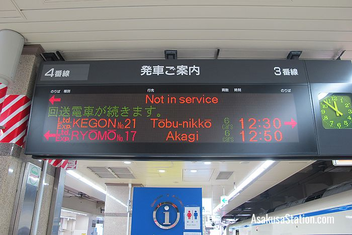 Departure information alternates between Japanese and English