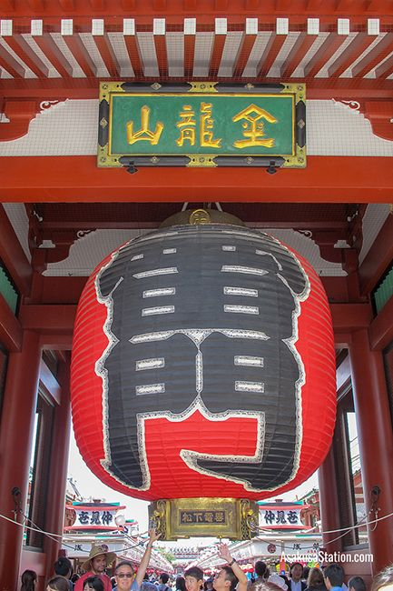Just above the giant lantern are written (right-to-left) the characters 金龍山 or Kinryuzan which is Sensoji Temple's formal name