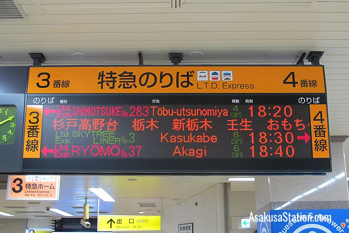Departure information for the Limited Express Shimostuke