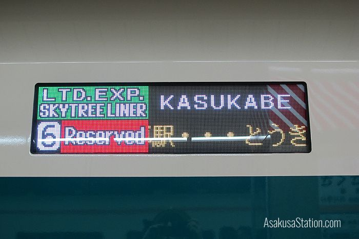 A carriage banner on the Skytree Liner