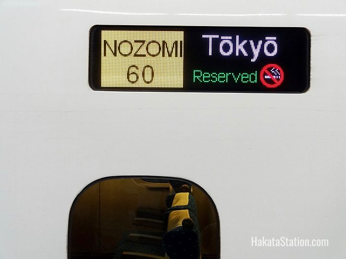 Nozomi Shinkansen make the journey from Hakata to Tokyo stations in just over five hours