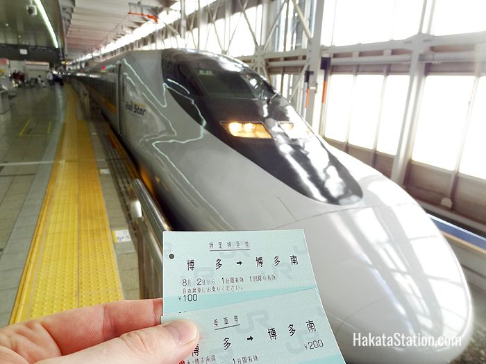 The two-station Hakata-Minami Line uses bullet trains and only costs 300 yen