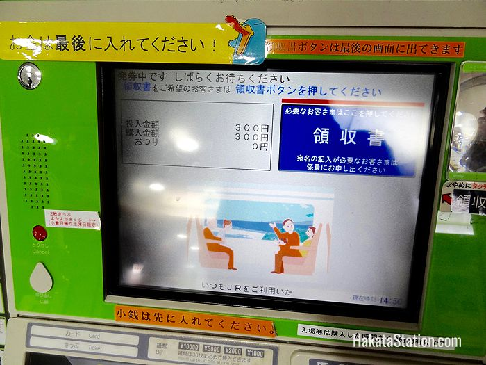 A ticket vending machine shows the price for a fare to Hakata-Minami Station