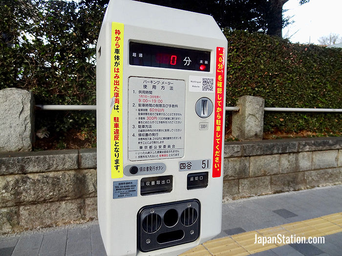 This parking meter in central Tokyo can be used from 9 am to 7 pm every day except January 1 to 3