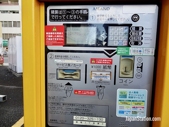 This payment machine has English instructions, but many are Japanese-only