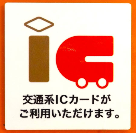 You can use your card everywhere in Japan where IC card logo is displayed