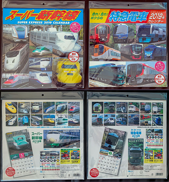 2019 Shinkansen and Express Train Calendar Giveaway