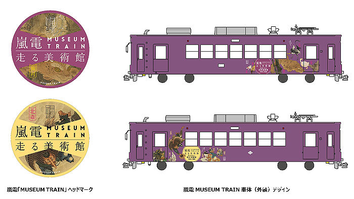 The nameplates and exterior design for the Randen Museum Train