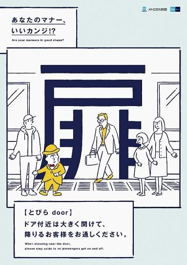 This year Tokyo Metro's manner posters are themed on kanji graphics