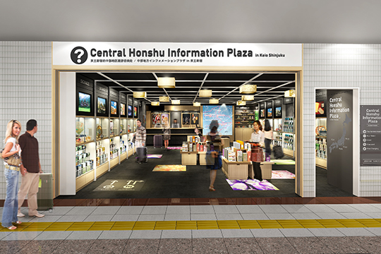 The Central Honshu Information Plaza is located in Shinjuku Station's Keio Mall