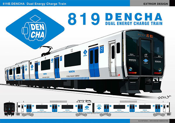 The DENCHA is an environmentally friendly train so the exterior is colored blue to represent our blue planet