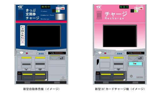 The new ticket machine design is on the left and the new IC card charge machine is on the right