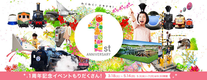The 1st anniversary of Kyoto Railway Museum's Grand Opening is on April 29th 2017