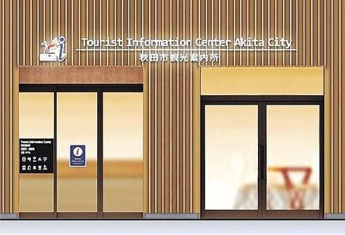 The new Tourist Information Center at Akita Station