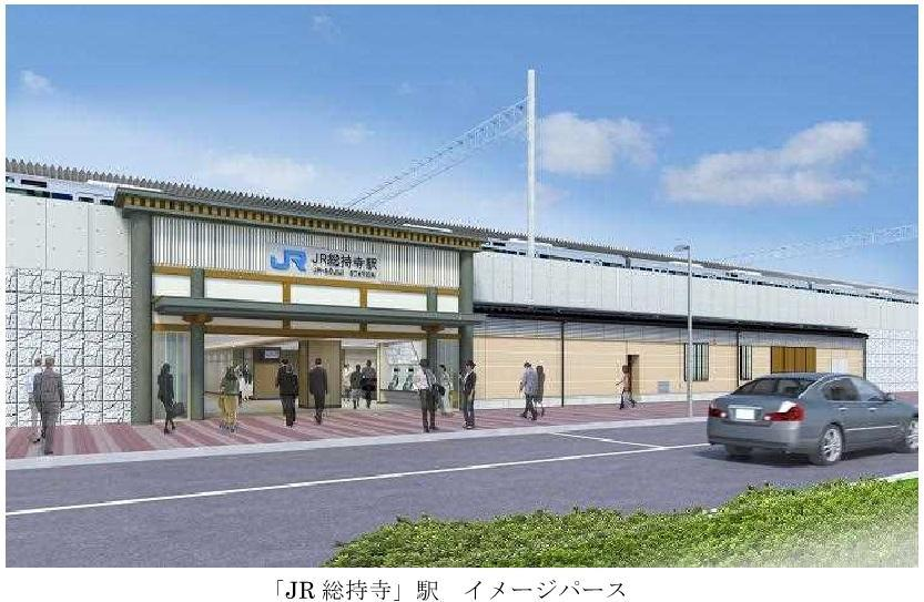 A design image of the new JR Sojiji Station