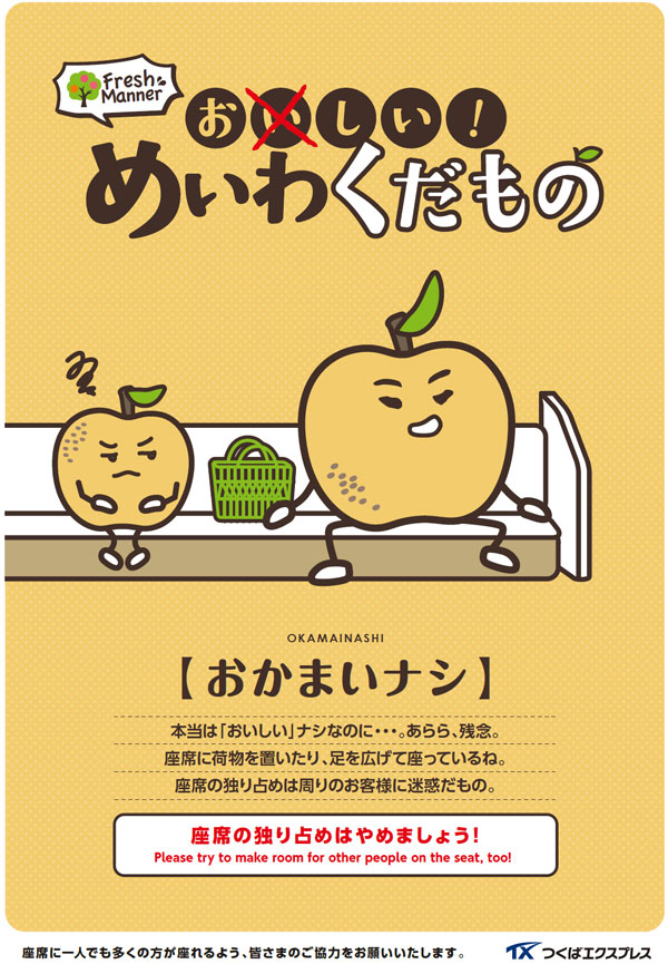 Okamainashi = A Careless Pear
