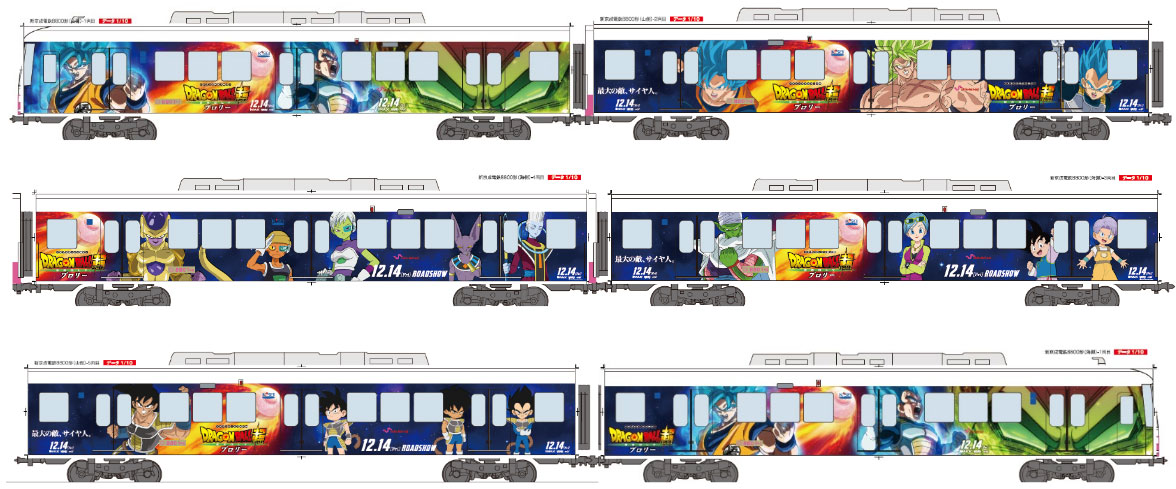 The six car train will be fully decorated with characters from the upcoming Dragon Ball movie