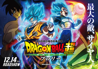 A train poster for the new movie, Dragon Ball Super: Broly