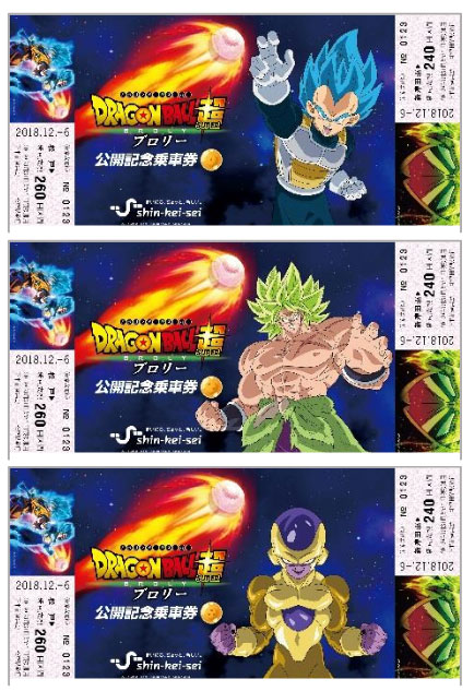 Dragon Ball Super train tickets