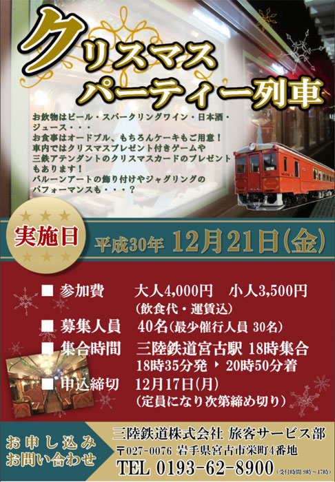 Sanriku Railway's Christmas Party Train