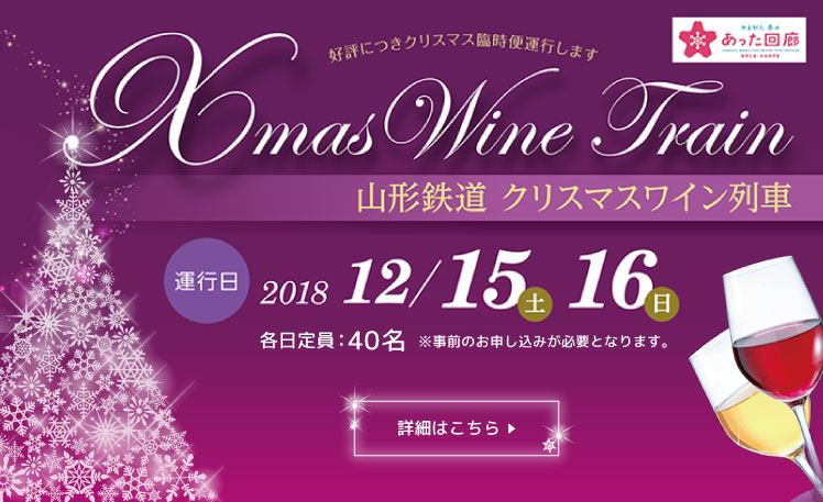 Yamagata Railway's Christmas Wine Train