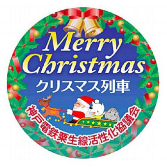 Kobe Electric Railway's Christmas Train nameplate