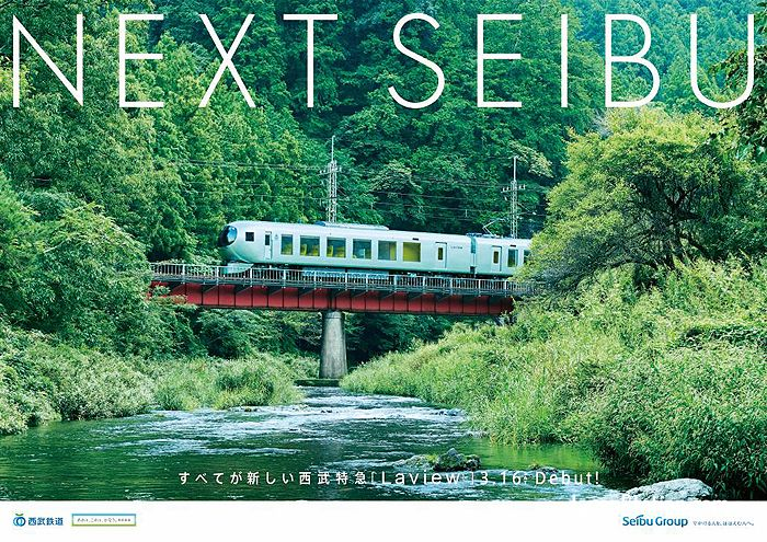 Look out for the Laview on the Seibu Ikebukuro and Chichibu lines!