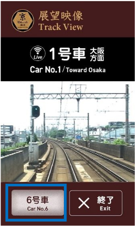 The Garaku View service is available in English and Japanese