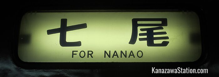 A carriage banner on a train bound for Nanao