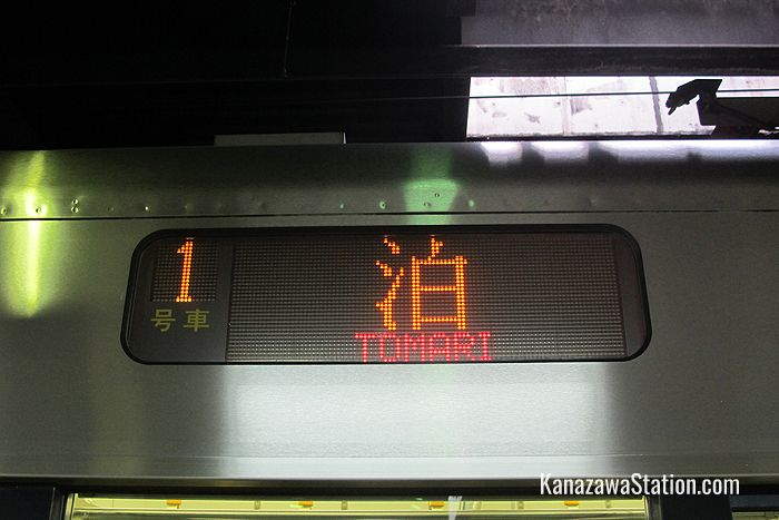A carriage flag on a train bound for Tomari