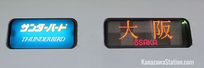 Carriage banners on a Thunderbird service bound for Osaka