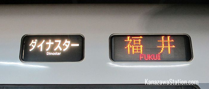 Carriage banners on a Dinostar service bound for Fukui