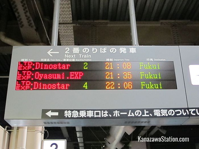 Departure times displayed on Kanazawa Station's Platform 2