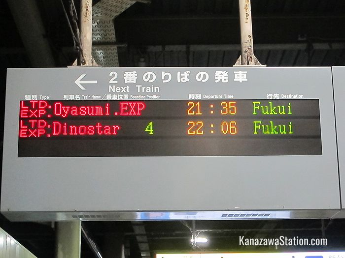 The Oyasumi Express departure time displayed at Platform 2