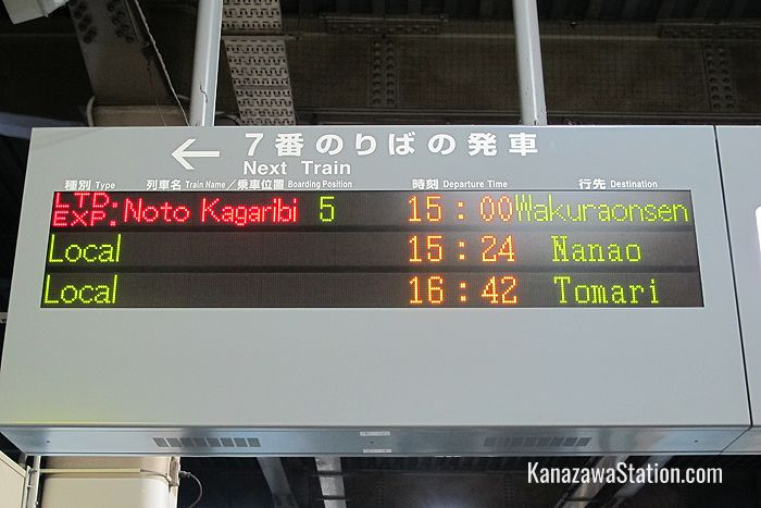 Departure times displayed at Platform 7, Kanazawa Station