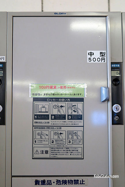 Medium sized lockers can be priced at 500 or 600 yen