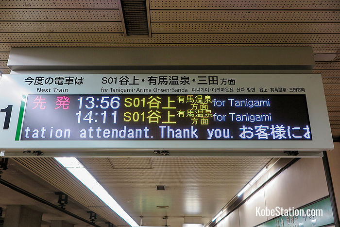 Departure information at Shin-Kobe Station