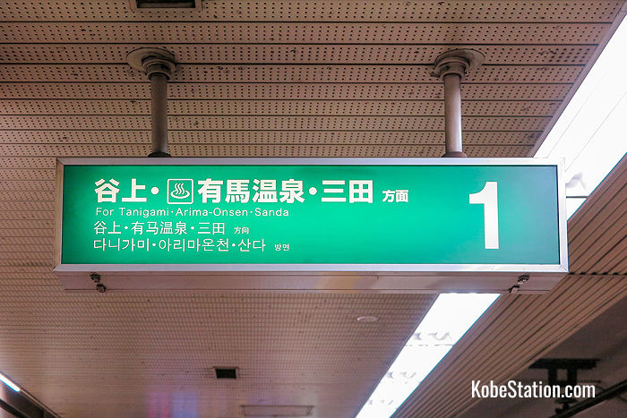Signage with destinations at Shin-Kobe Station