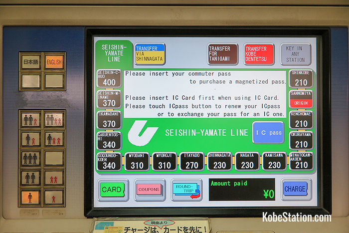 A ticket machine touch screen. The English language button is beside the screen on the left