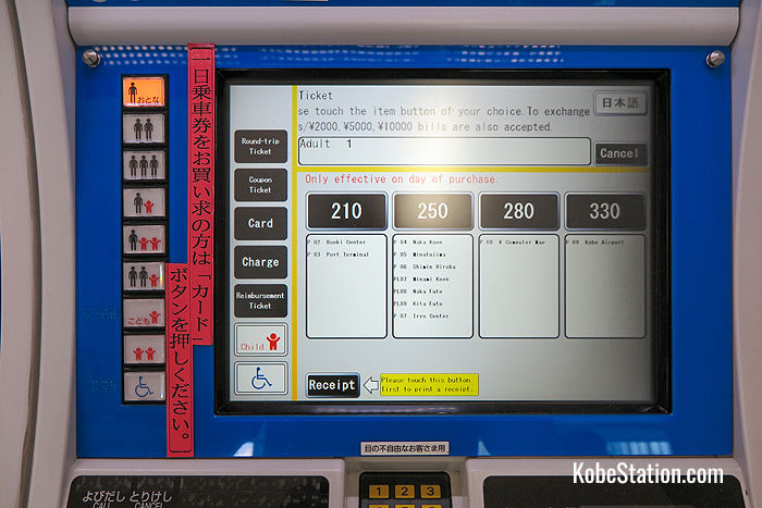 A ticket machine touch screen