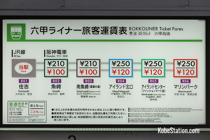 A fare chart above the ticket machines at Sumiyoshi Station