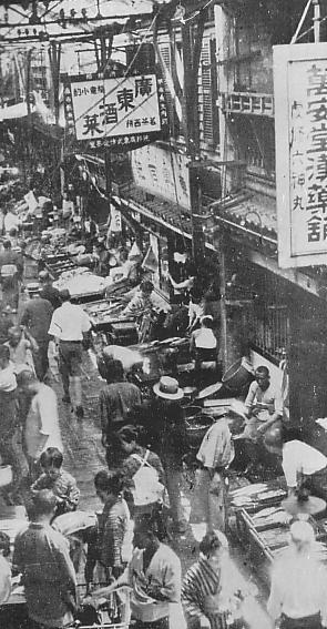 Chinatown in the 1930s. Public Domain