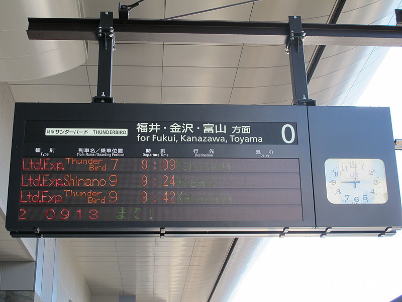 Not all trains continue to Wakura Onsen.
