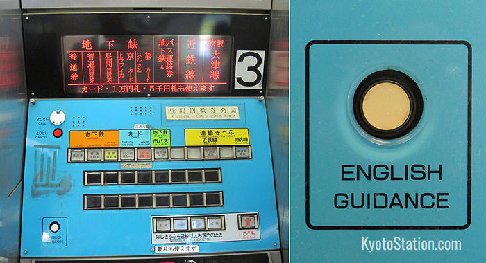 A typical subway ticket machine with the English guidance button