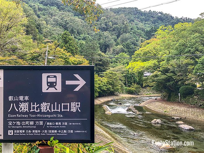 A sign pointing to Yase Hieizanguchi Station on the way from Eizan Cable Car