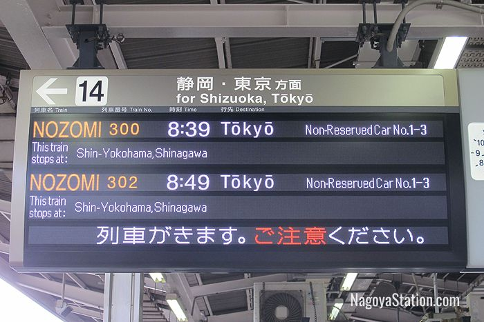A departure sign at Platform 14, Nagoya Station