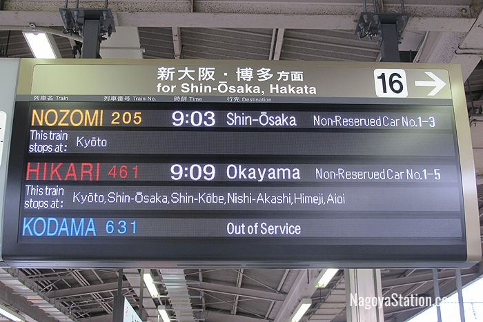 A departure sign at Platform 16, Nagoya Station