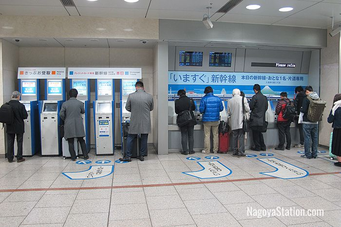 Ticket machines for the shinkansen